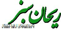 ریحان سبز | یادداشتهای رضا ممتاز